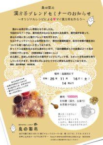 漢方茶ブレンドセミナーのお知らせ Web告知用
