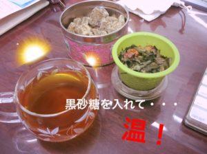 P漢方茶2