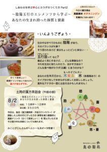 夏の養生茶会〜jpeg