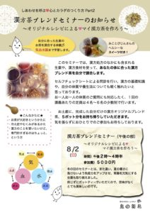 夏の漢方茶ブレンドセミナー