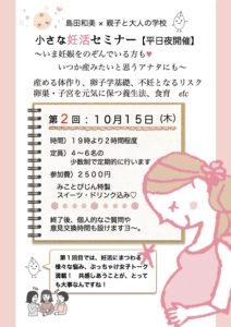 妊活10/15