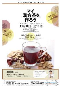 第5回プリスティンカフェ漢方茶