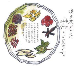 漢方茶ガマダン