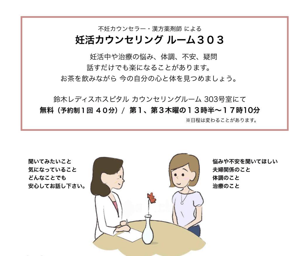 鈴木レディス様カウンセリング概要 のコピー