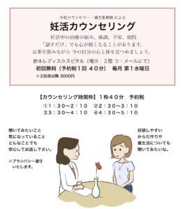 鈴木レディス様カウンセリング概要のコピー