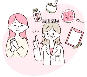 ②島田薬局