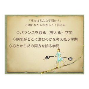 島田漢方講座